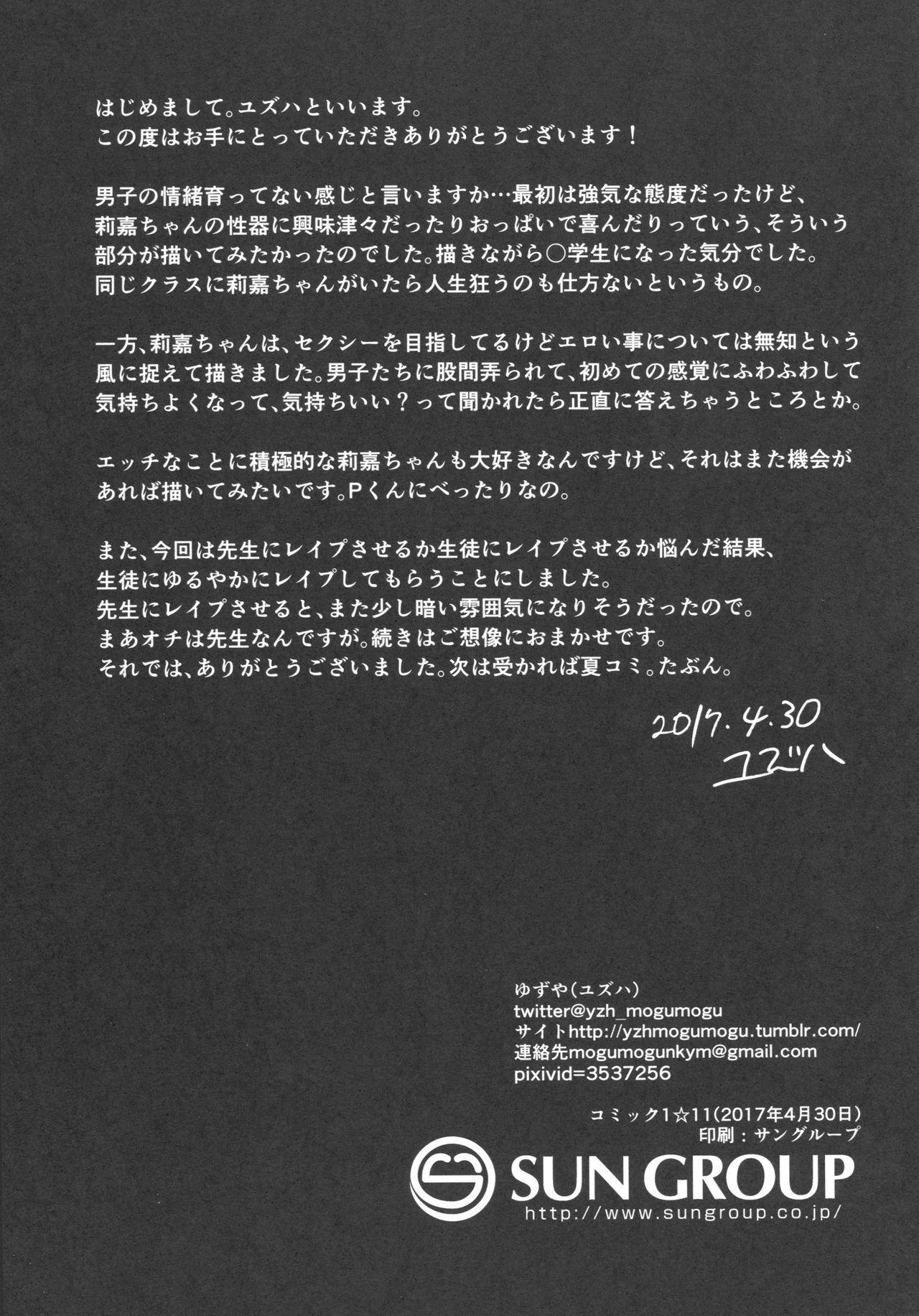 Onaji Class no Jougasaki ga Eroi node Minna de Rape Shita. 23