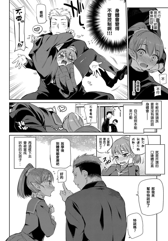 Karada wa Shoujikimono 5