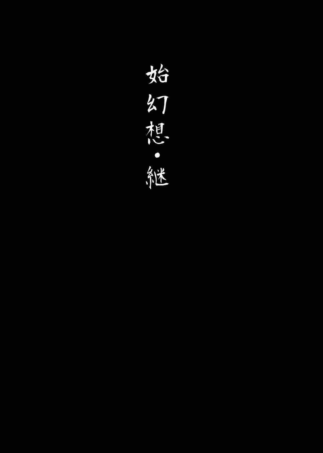 Shigensou 1