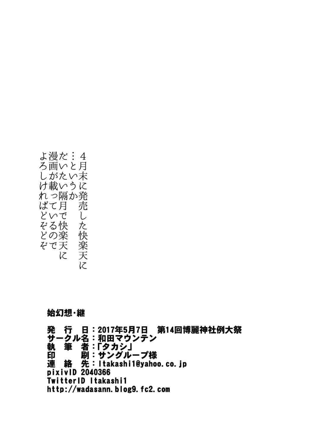 Shigensou 19