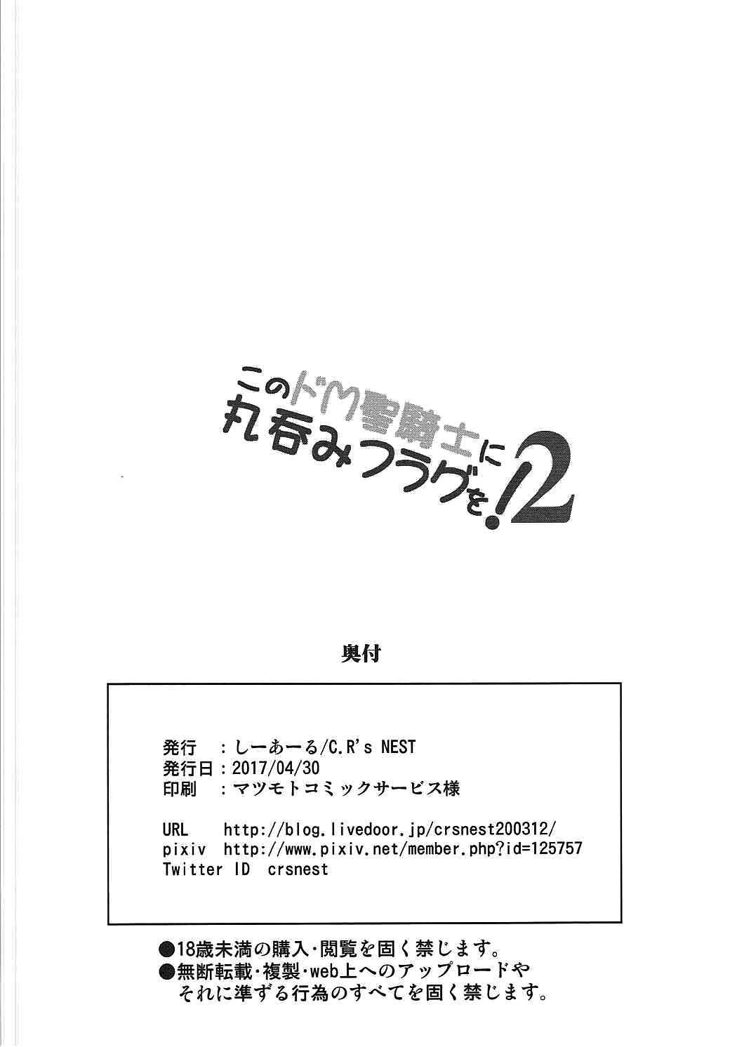 Kono Do-M Seikishi ni Marunomi Flag o! 2 20