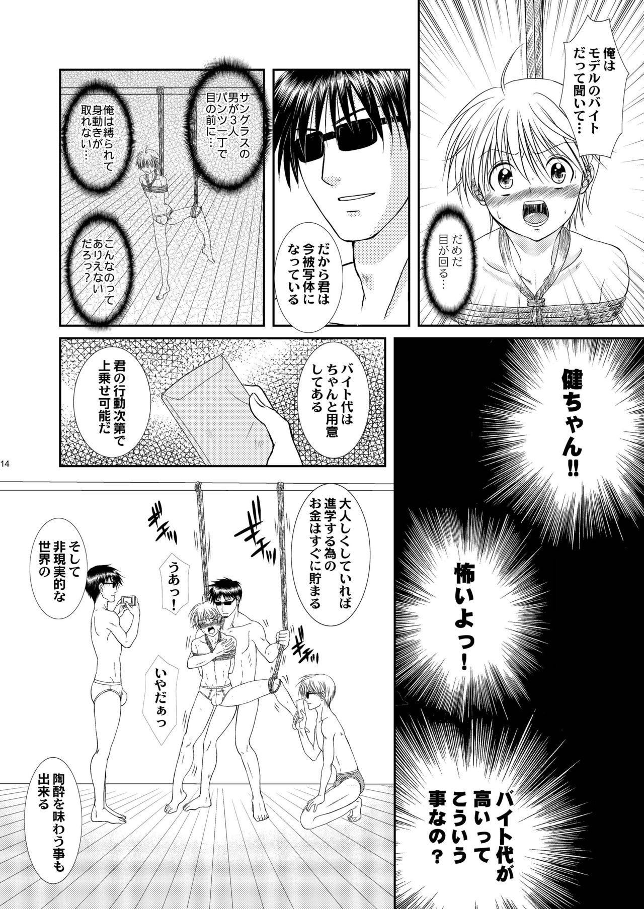 Ore to Senpai ga Shibarateru Wake. 13