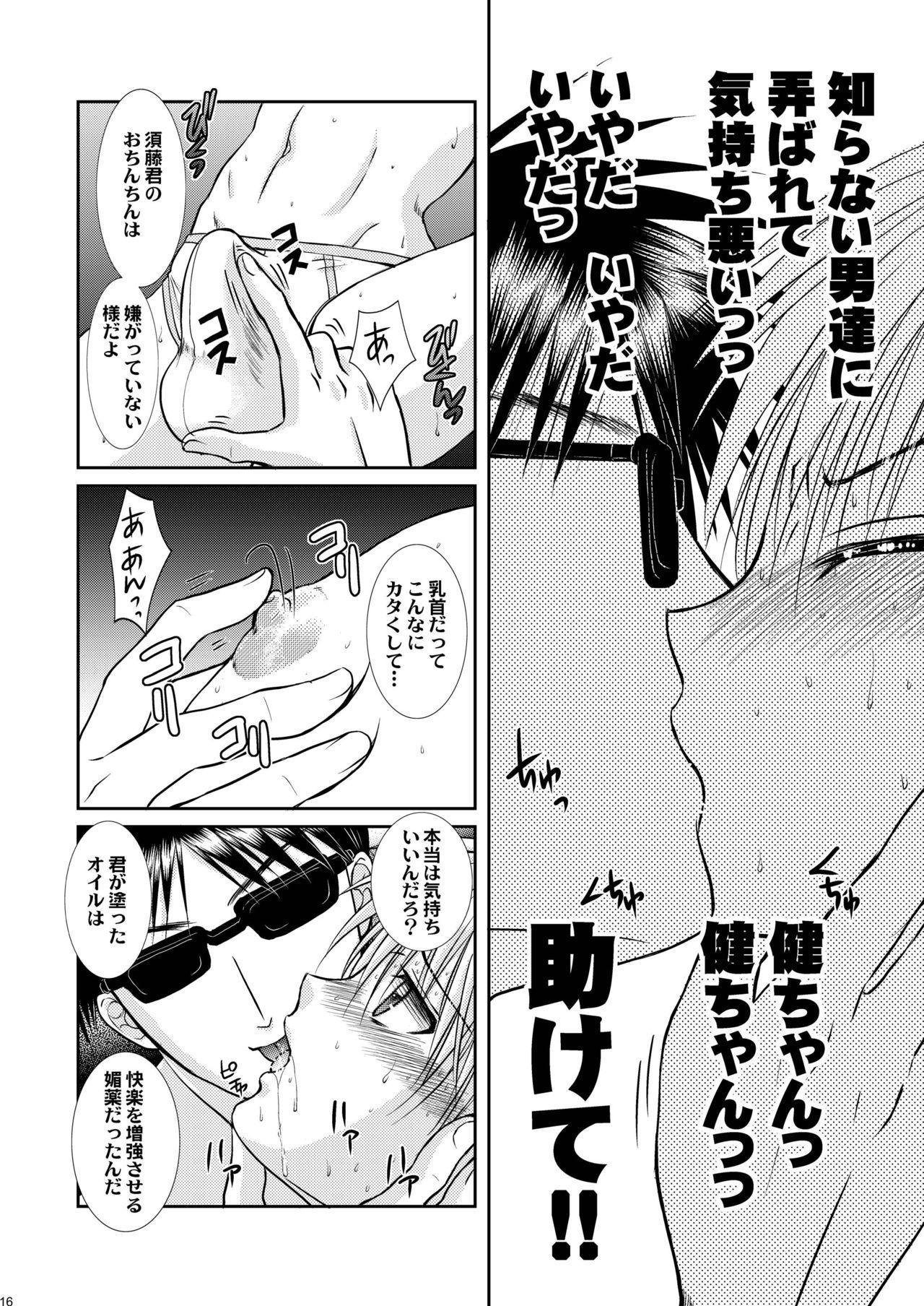 Ore to Senpai ga Shibarateru Wake. 15