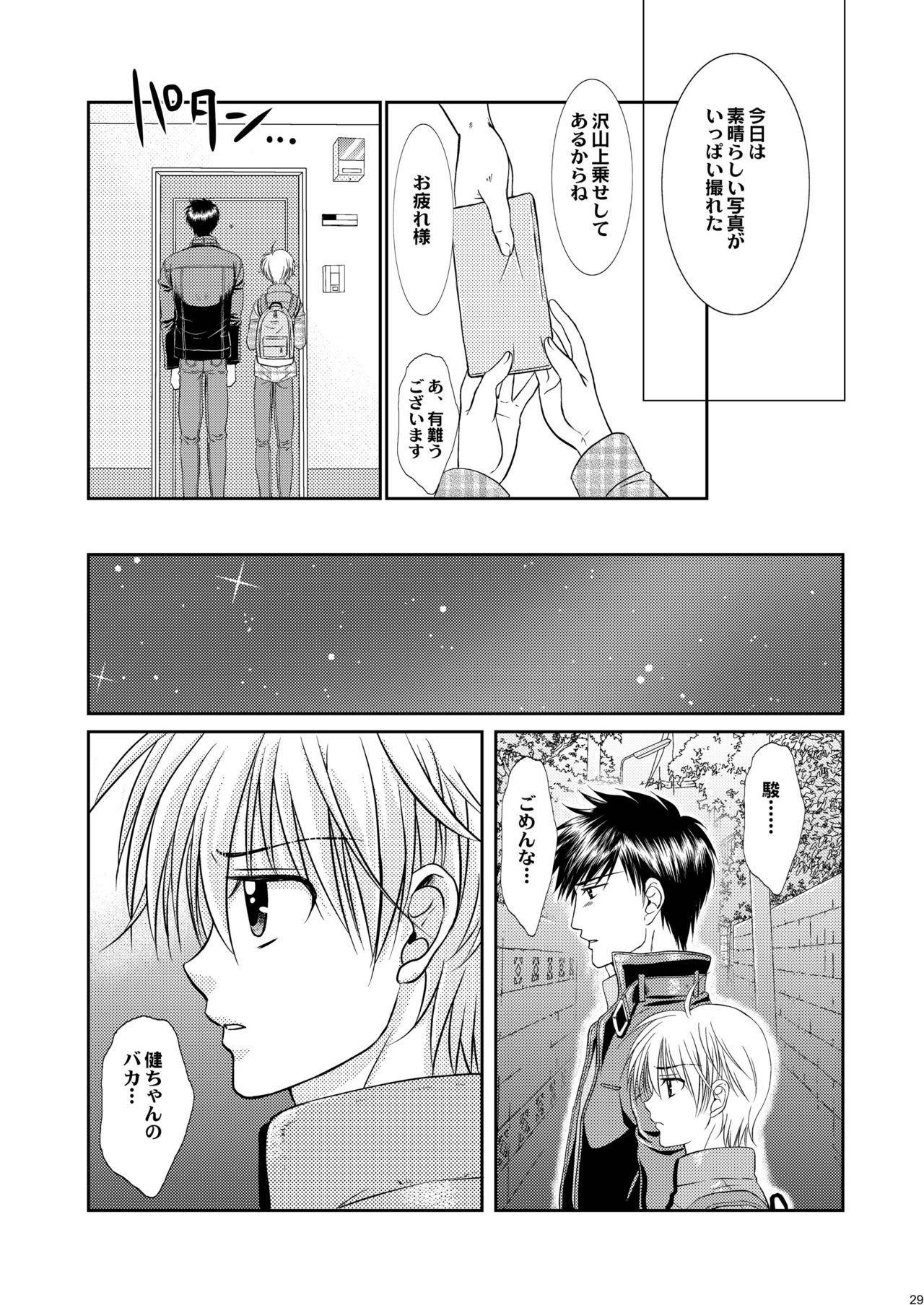 Ore to Senpai ga Shibarateru Wake. 28