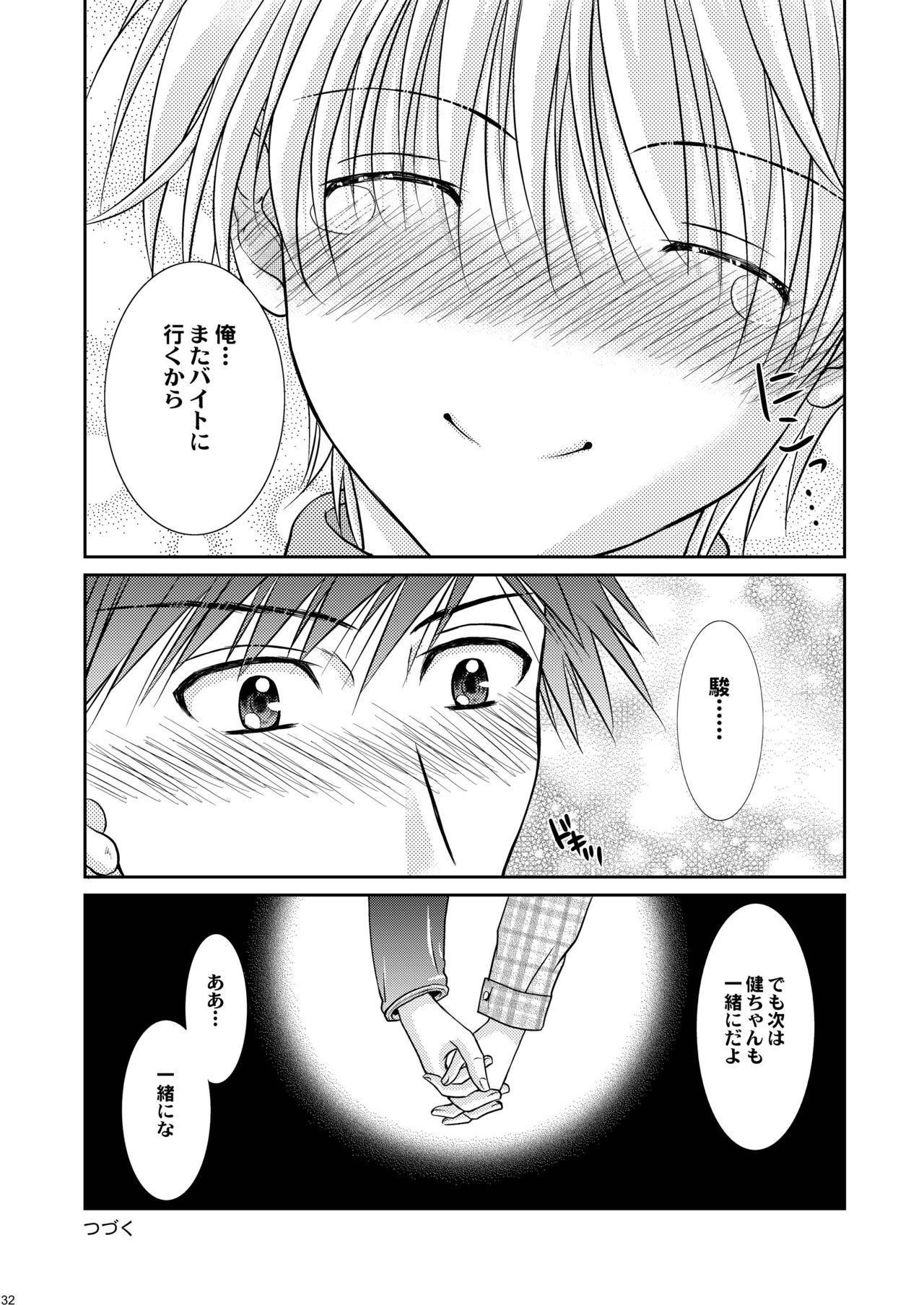 Ore to Senpai ga Shibarateru Wake. 31