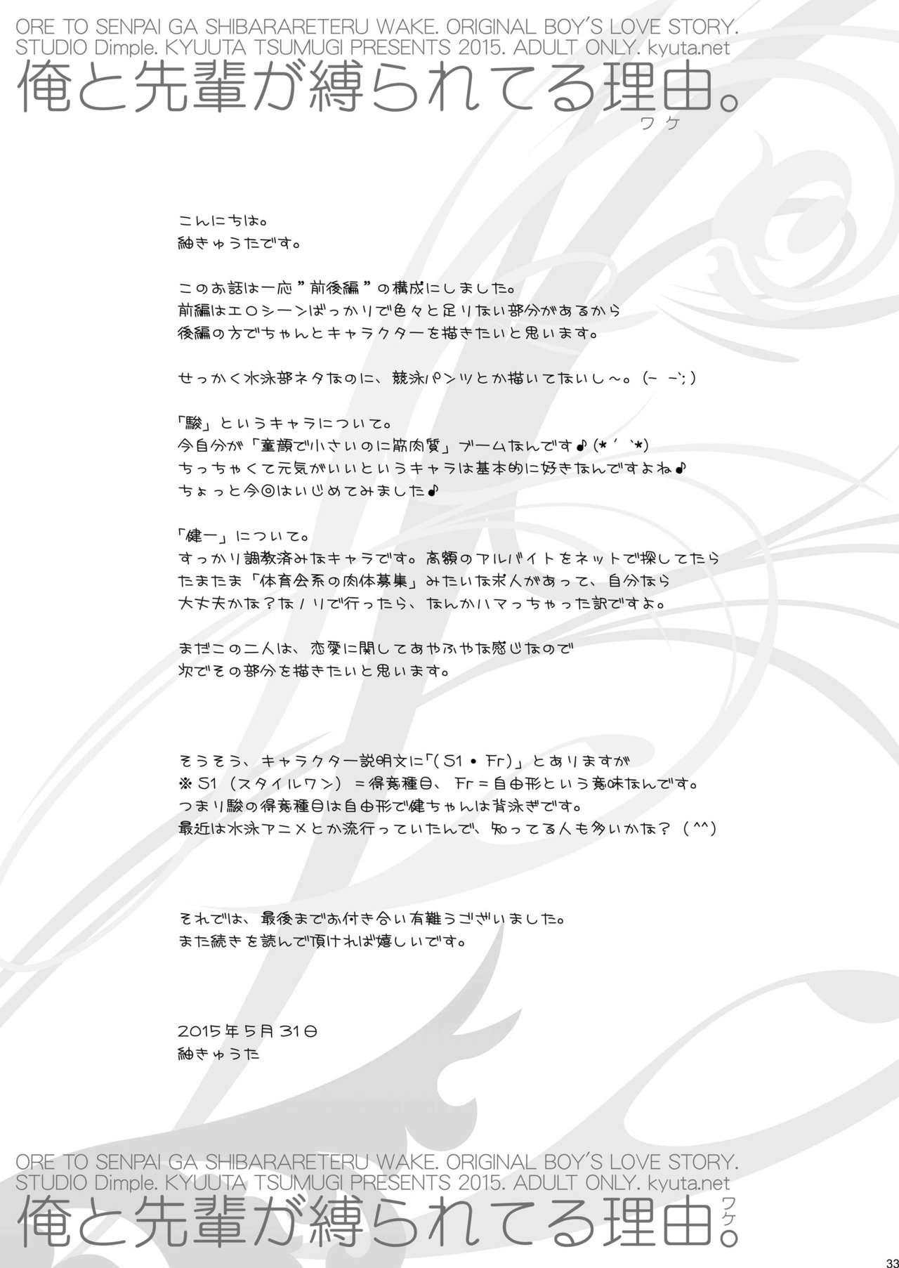 Ore to Senpai ga Shibarateru Wake. 32