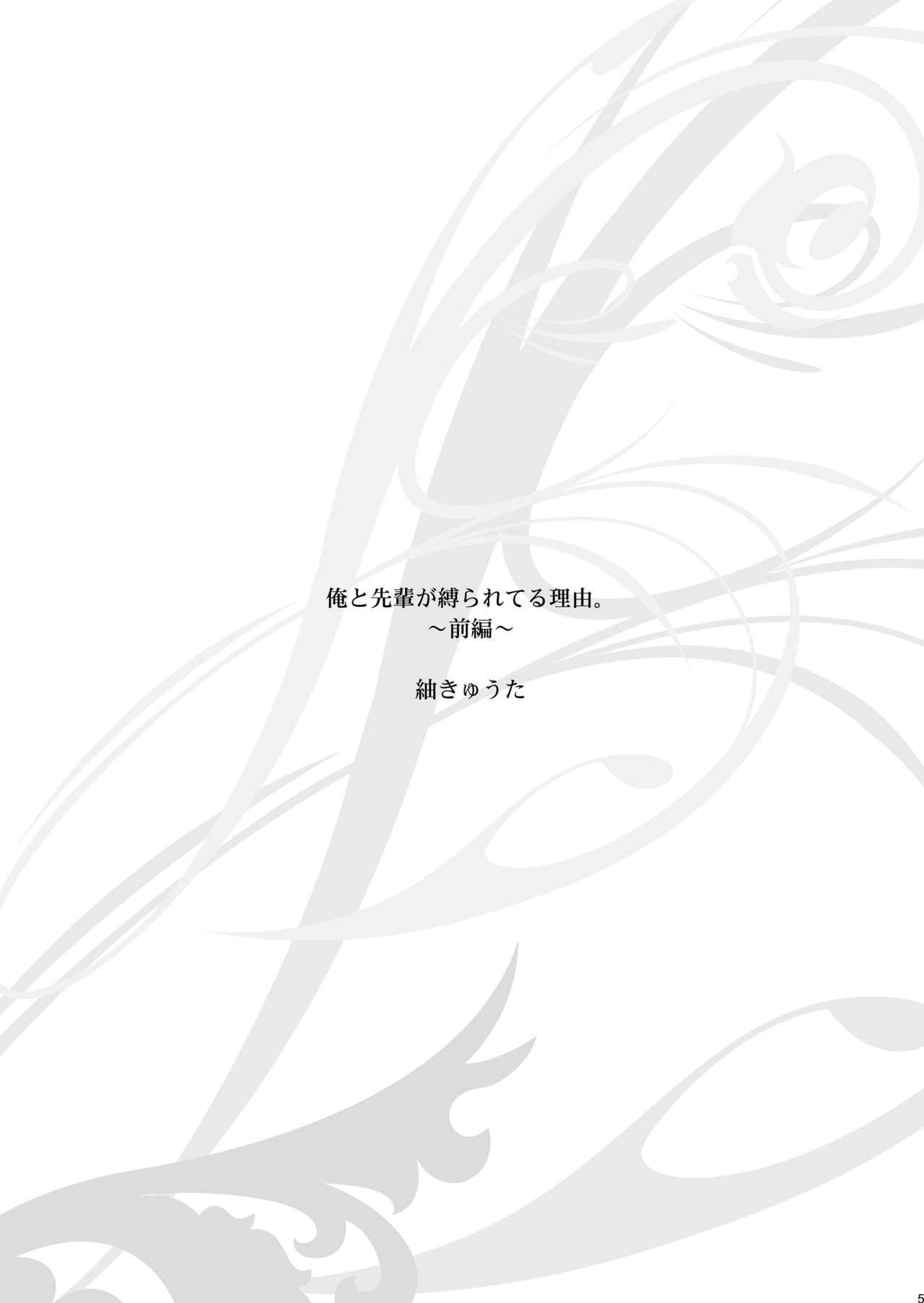 Ore to Senpai ga Shibarateru Wake. 4