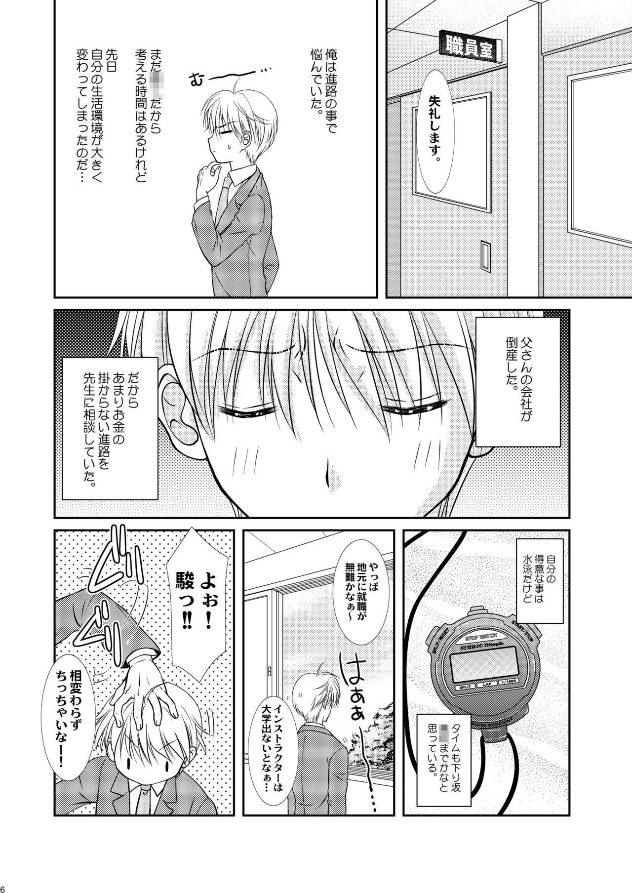Ore to Senpai ga Shibarateru Wake. 5