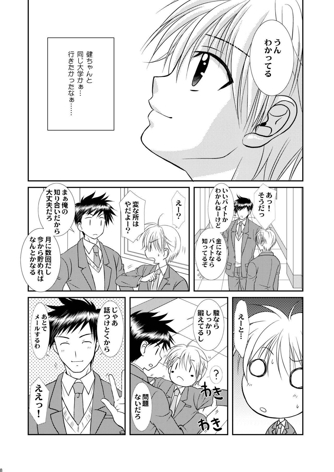 Ore to Senpai ga Shibarateru Wake. 7