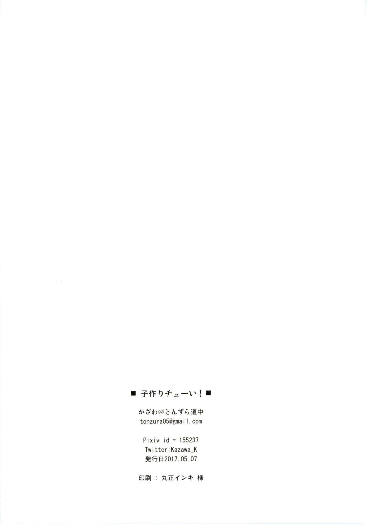 Kozukuri Chuui! 18