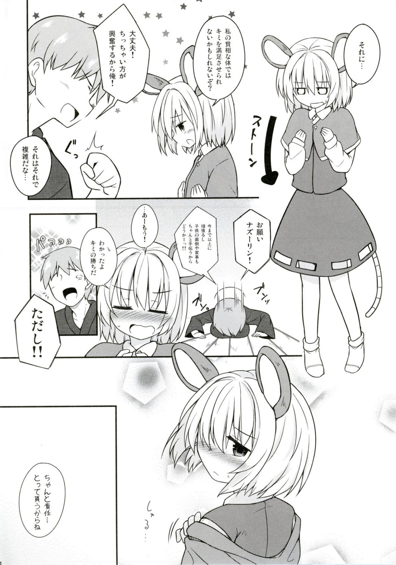 Kozukuri Chuui! 2
