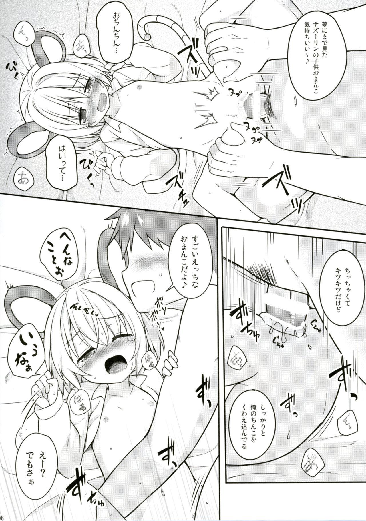 Kozukuri Chuui! 4