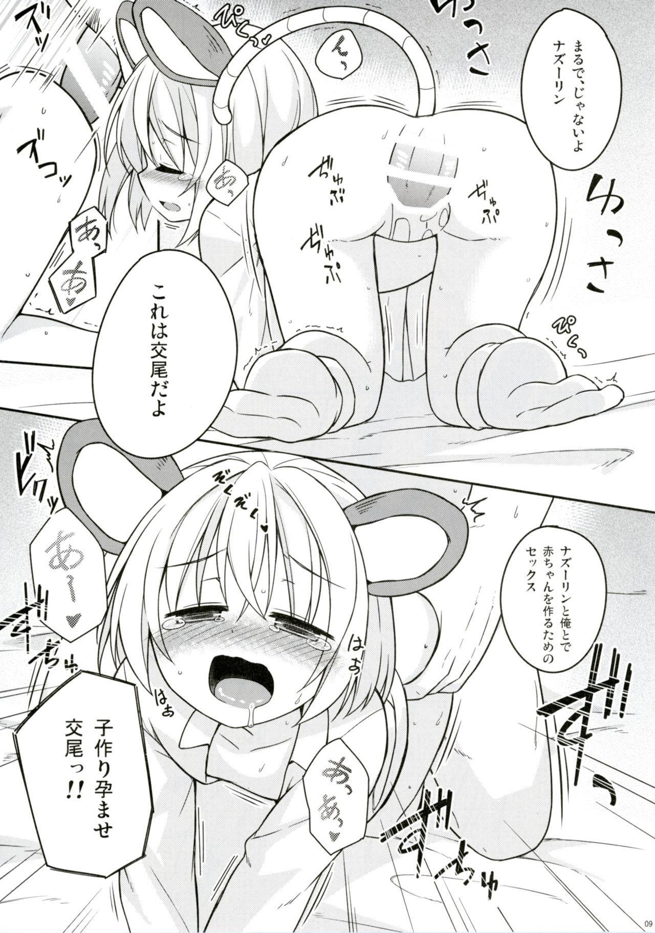 Kozukuri Chuui! 7