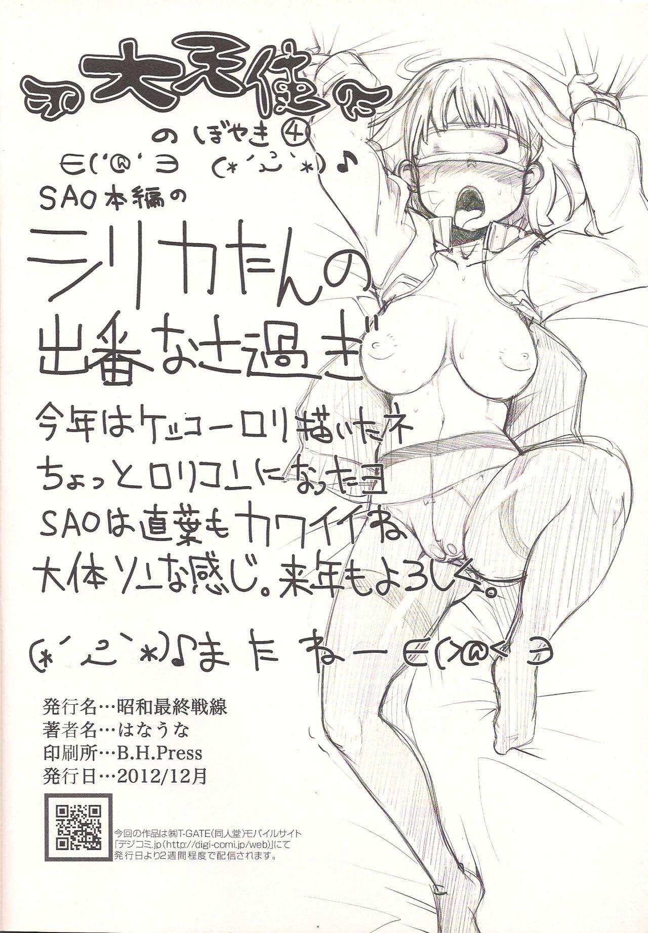 (C83) [Shouwa Saishuu Sensen (Hanauna)] Silica-tan Bibouroku. - My Sweet Silica Memorandum Record (Sword Art Online) 25