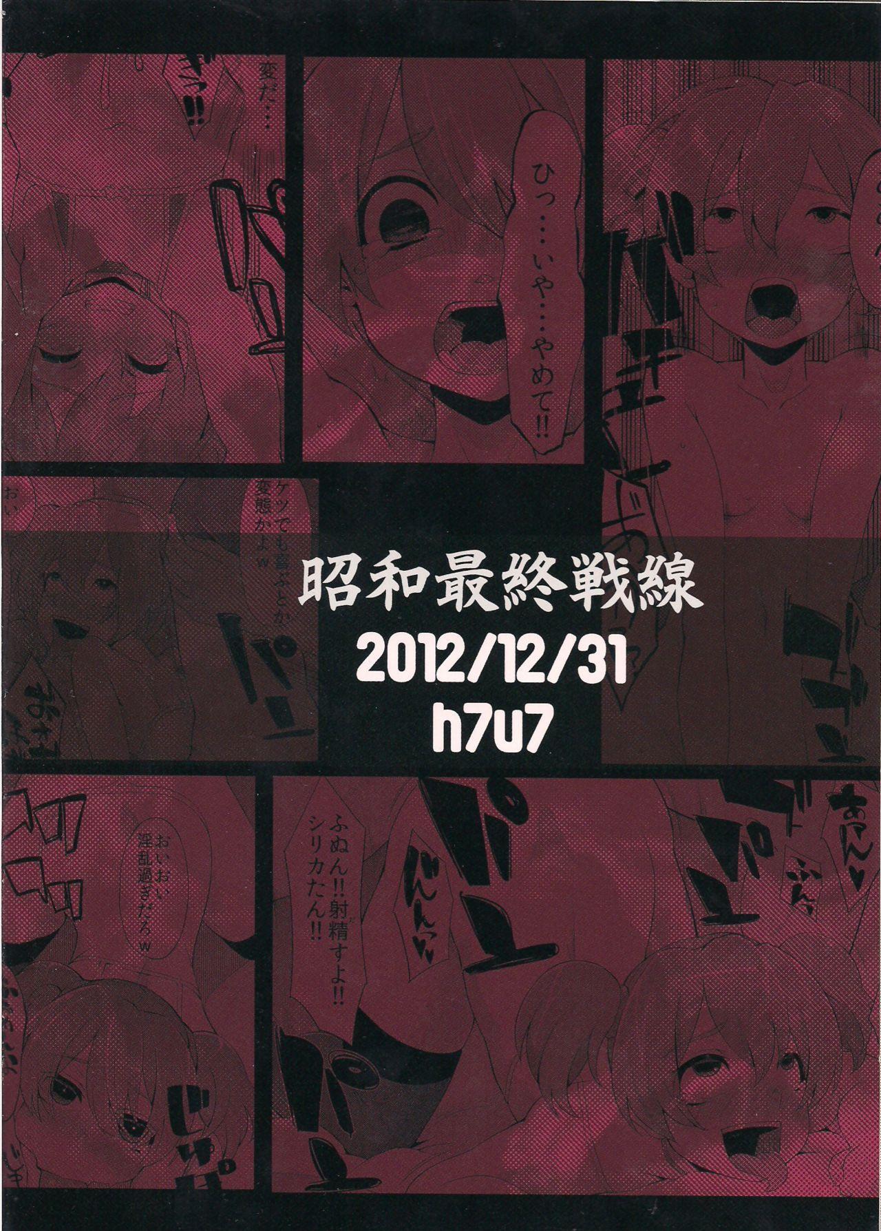 (C83) [Shouwa Saishuu Sensen (Hanauna)] Silica-tan Bibouroku. - My Sweet Silica Memorandum Record (Sword Art Online) 27