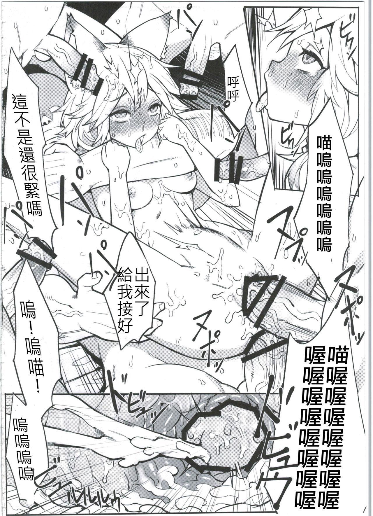Sen-chan! Nyan to Itte!! 19