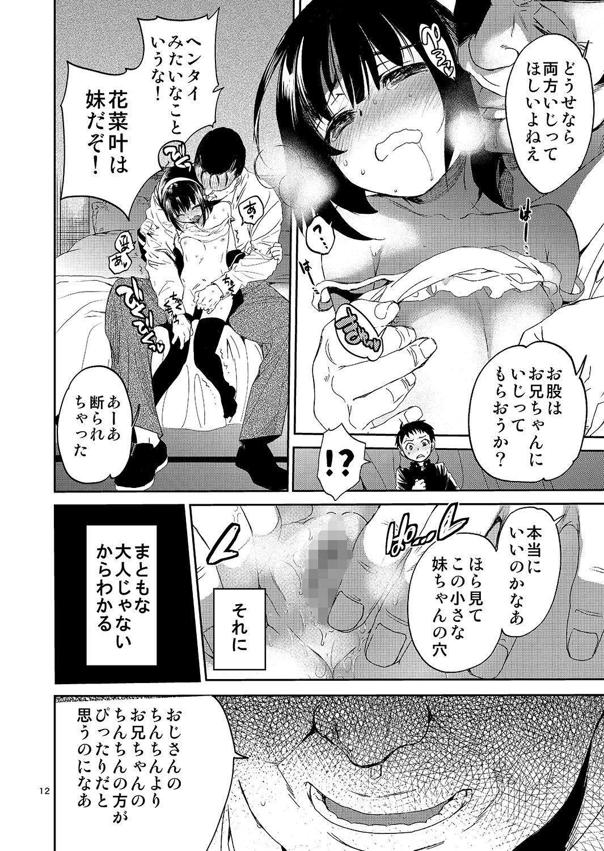 Boku no Imoto no Shojo Kaimasen ka 10