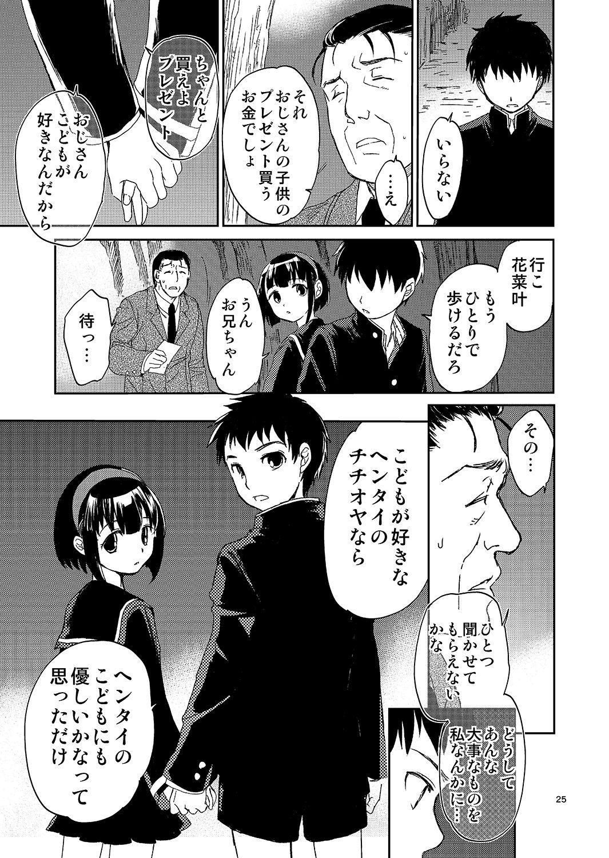 Boku no Imoto no Shojo Kaimasen ka 23