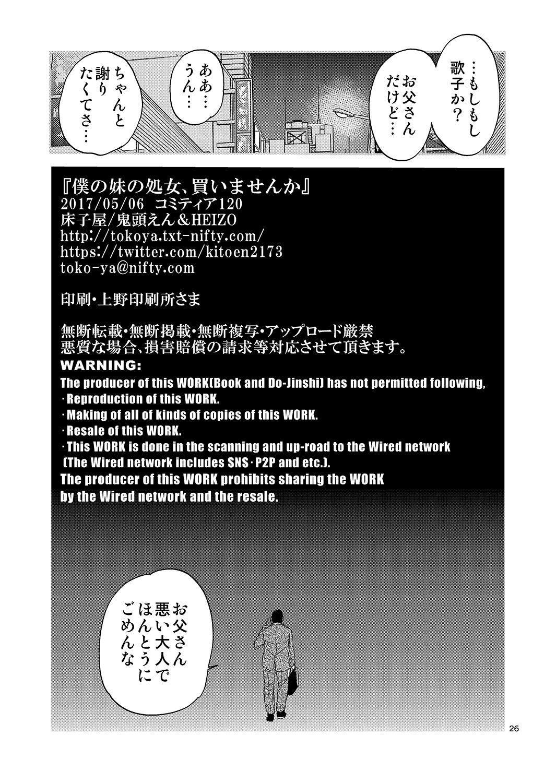 Boku no Imoto no Shojo Kaimasen ka 24