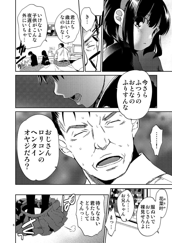 Boku no Imoto no Shojo Kaimasen ka 4