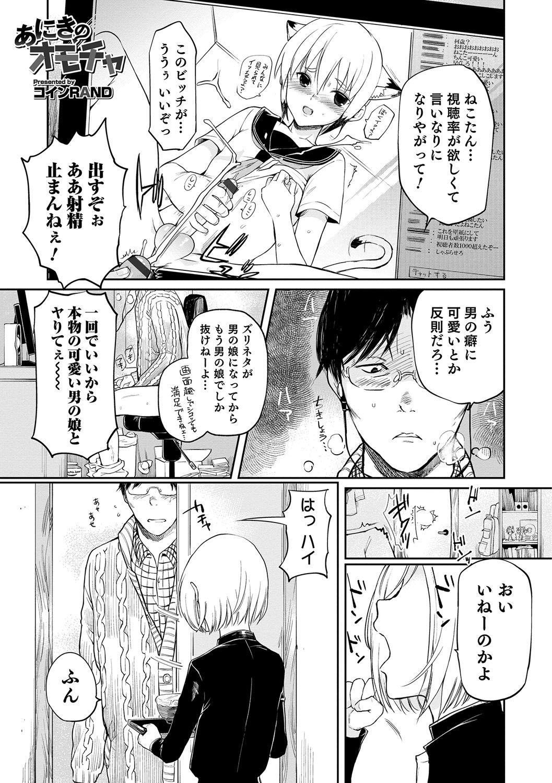 Otokonoko Heaven's Door 5 99