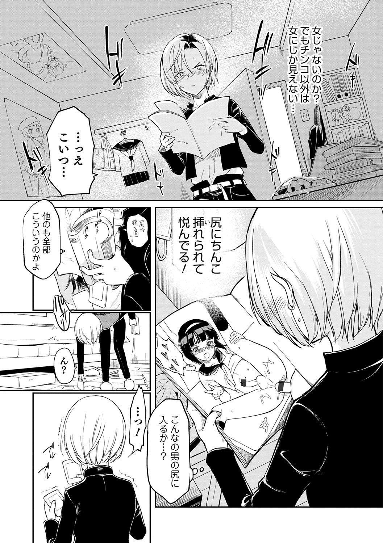 Otokonoko Heaven's Door 5 103