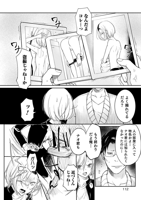Otokonoko Heaven's Door 5 104