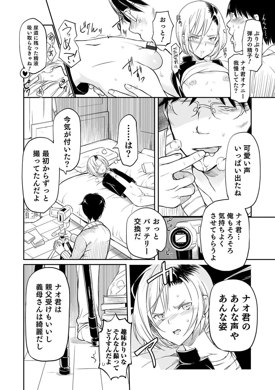Otokonoko Heaven's Door 5 110