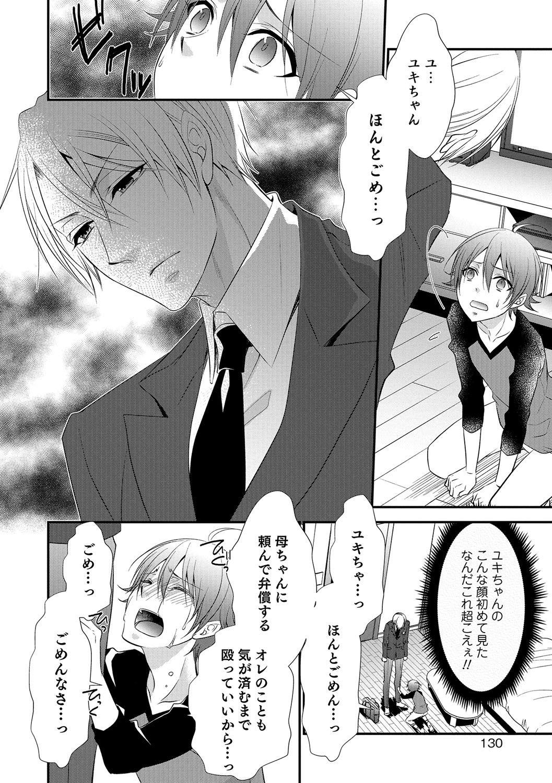 Otokonoko Heaven's Door 5 122