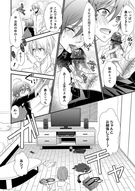 Otokonoko Heaven's Door 5 130