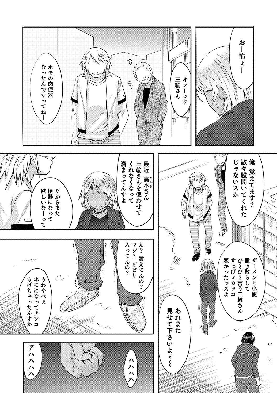 Otokonoko Heaven's Door 5 138