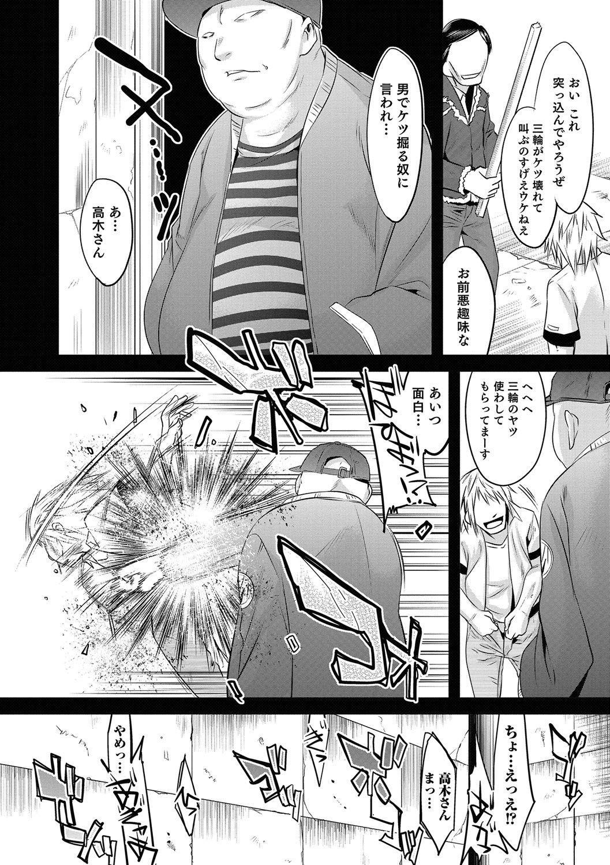Otokonoko Heaven's Door 5 154