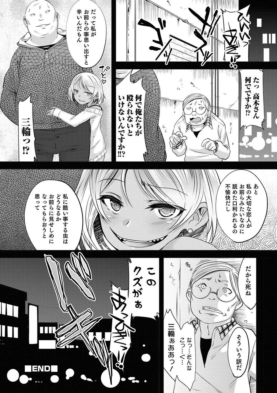 Otokonoko Heaven's Door 5 156