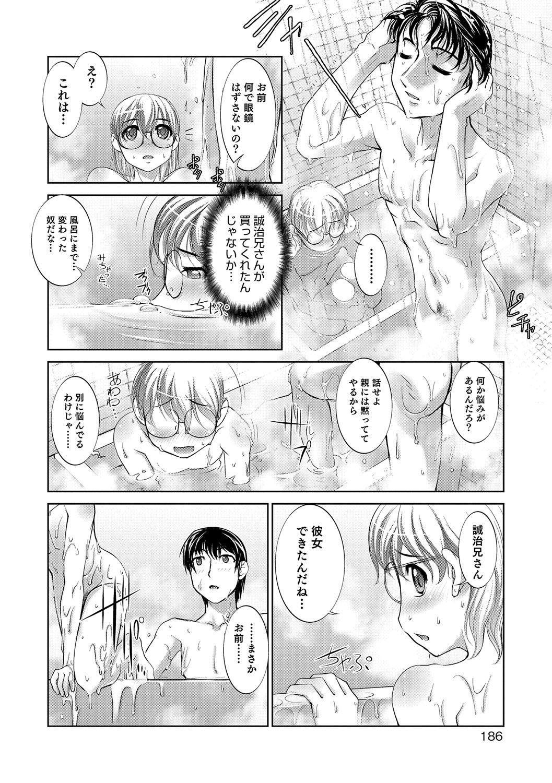 Otokonoko Heaven's Door 5 176