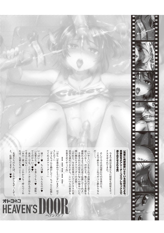 Otokonoko Heaven's Door 5 2