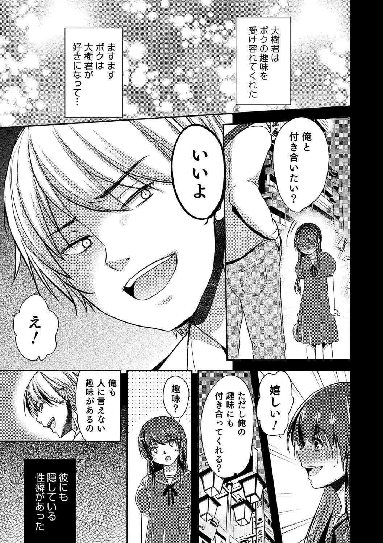 Otokonoko Heaven's Door 5 29