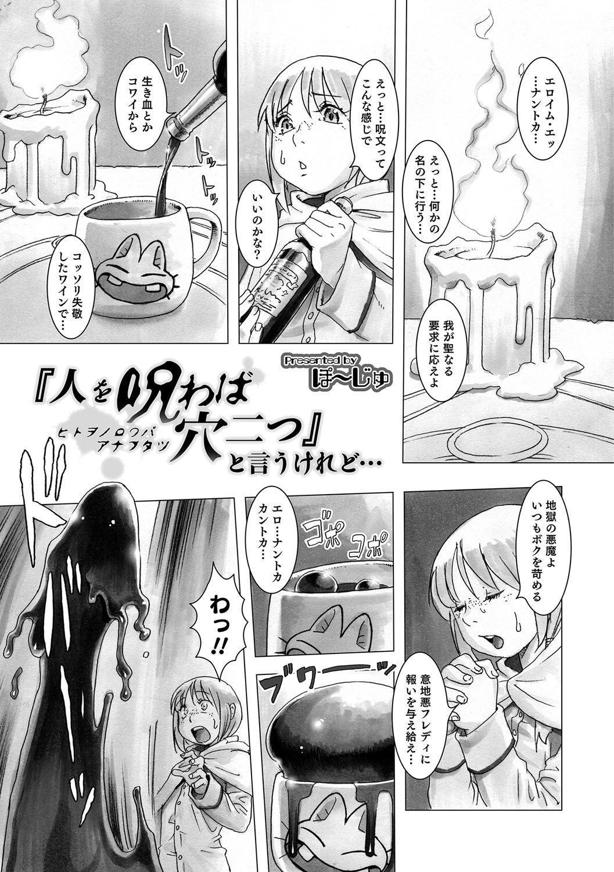 Otokonoko Heaven's Door 5 47