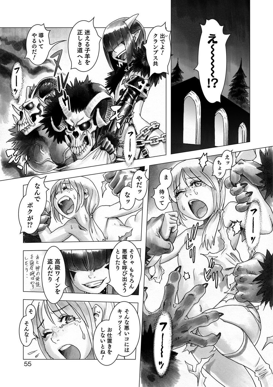 Otokonoko Heaven's Door 5 49