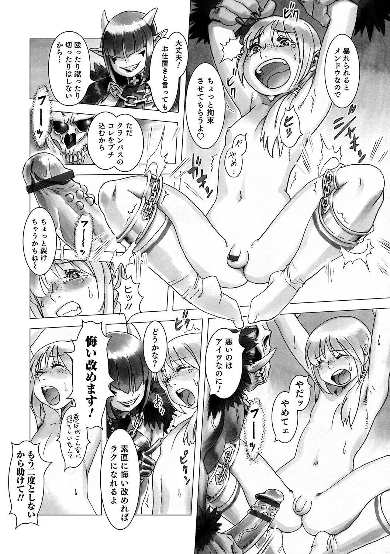 Otokonoko Heaven's Door 5 50