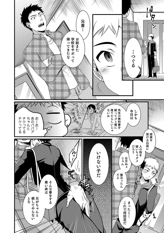 Otokonoko Heaven's Door 5 54