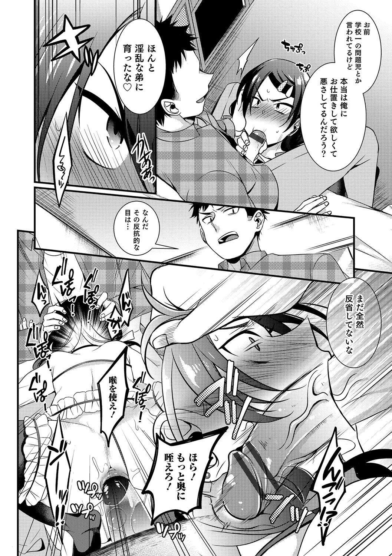 Otokonoko Heaven's Door 5 56