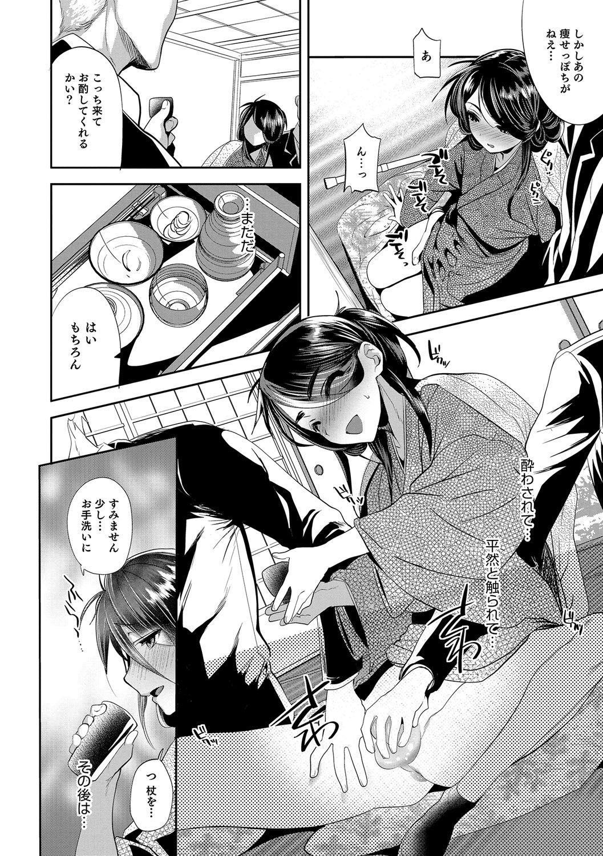 Otokonoko Heaven's Door 5 6