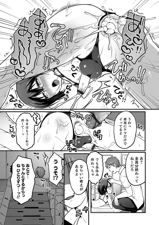 Otokonoko Heaven's Door 5 94