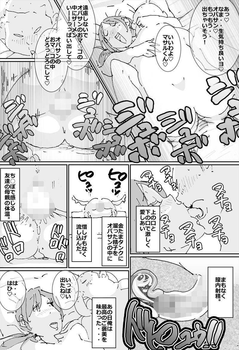 [maple-go] Maseo no Takurami - Chotto, Omae no Kaa-chan to Netekuru wa 9