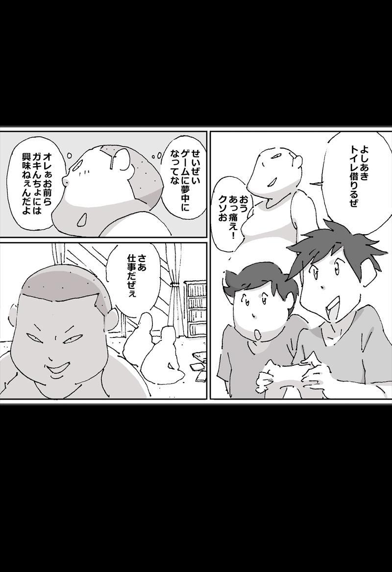 [maple-go] Maseo no Takurami - Chotto, Omae no Kaa-chan to Netekuru wa 1