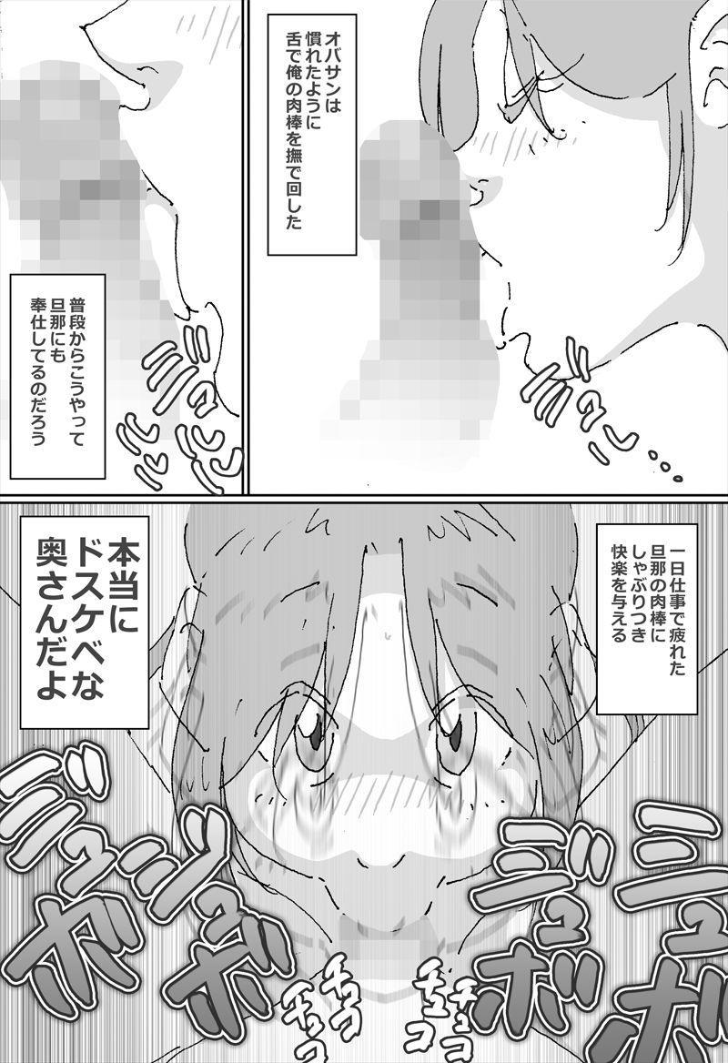 [maple-go] Maseo no Takurami - Chotto, Omae no Kaa-chan to Netekuru wa 4