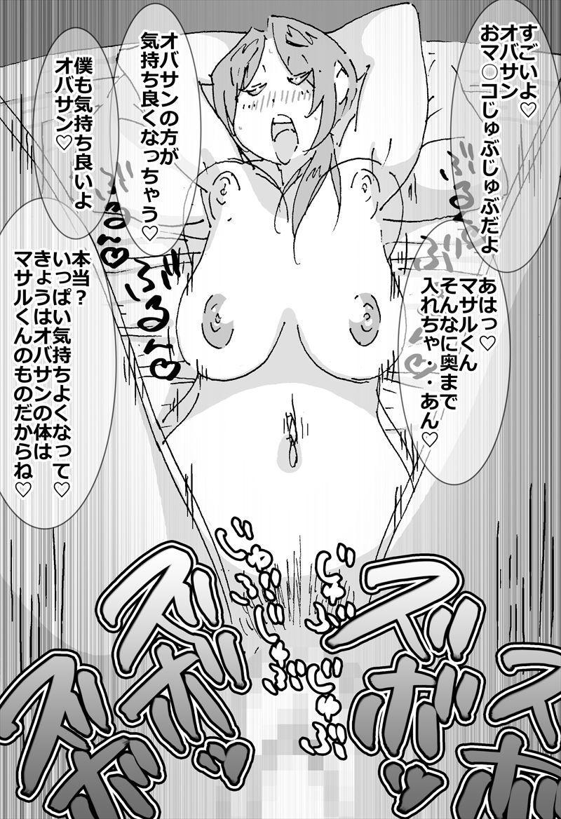 [maple-go] Maseo no Takurami - Chotto, Omae no Kaa-chan to Netekuru wa 8