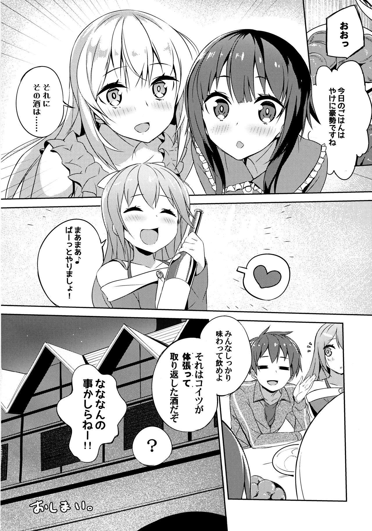 Kono Da-Maid to Mitsudan o! 22