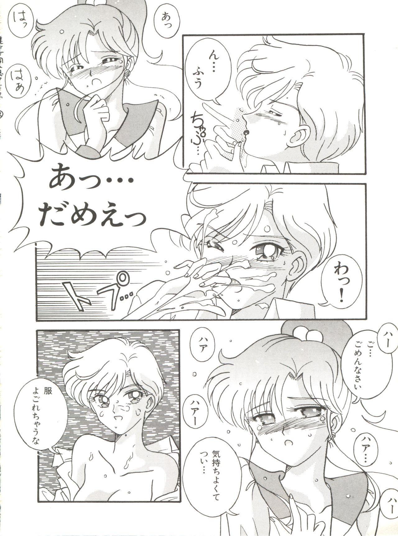Bishoujo Doujinshi Anthology 12 - Moon Paradise 7 Tsuki no Rakuen 100