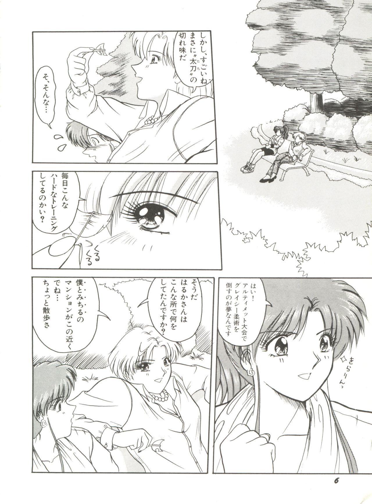 Bishoujo Doujinshi Anthology 12 - Moon Paradise 7 Tsuki no Rakuen 10